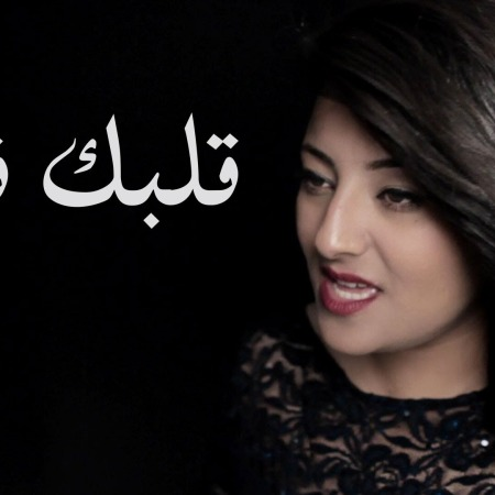 Albak Fein Song from Cairo on YouTube