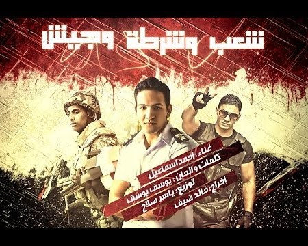 Egyptian Police Officer Song - People, police and army - YouTube