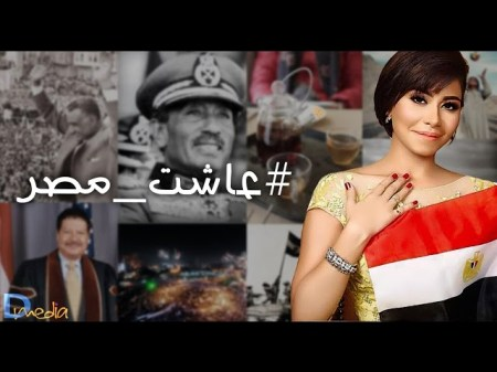 Ashet Misr Sherine song YouTube