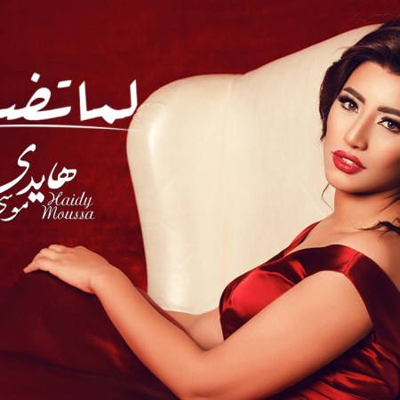 Lama Tedhakly - Heidi Moussa - New Hit Single online song - Youtube