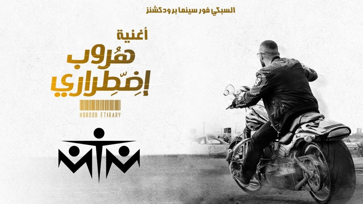 "🎞️🎧🎶 MTM release their new song — The official soundtrack of the Egyptian action movie ""Forced Escape"""
