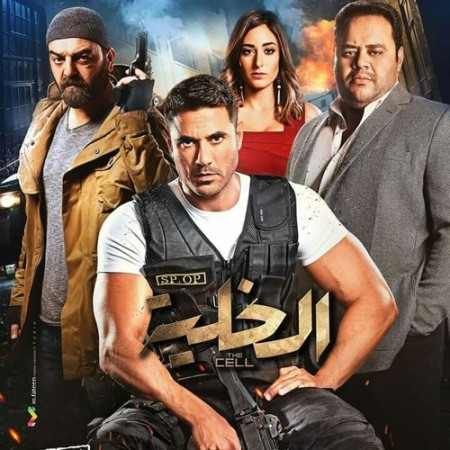 2017-09-18 Egyptian Movie EL Khaliya The Cell song - Shar w Kheir - Good and Evil