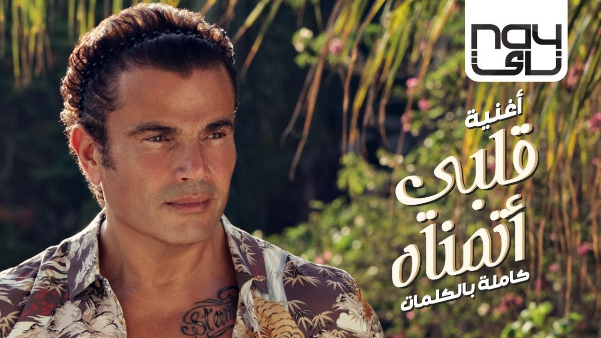 """🎧🎉🇪🇬 The Pharaoh's King of Pop, Amr Diab's hit from his new album – """"Alby Etmannah"""""""