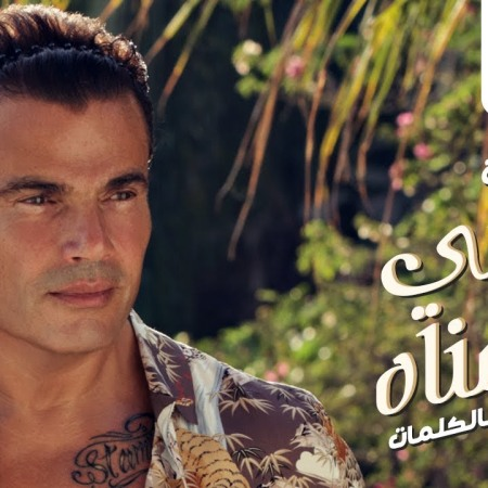 2017-11-19 Amr Diab Alby Etmanah Song YouTube