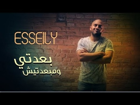 2017-11-20 Esseily song new music video Beadty w mabadtish - Egypt - YouTube