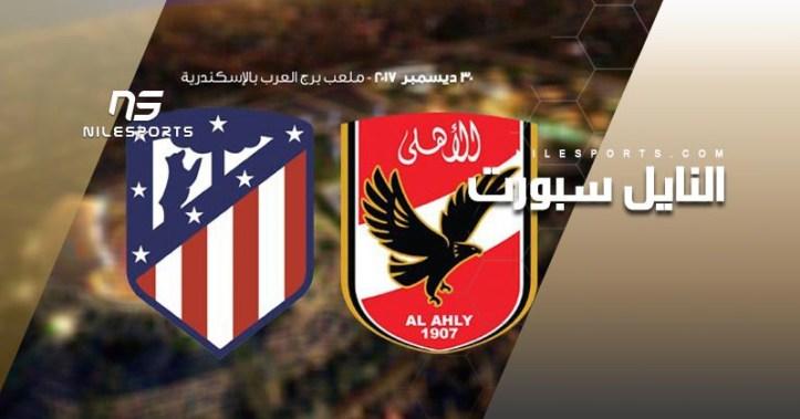 2017-12-31 Al-Ahly Atletico Madrid friendly match Alexandria 2017 - Nile Sport