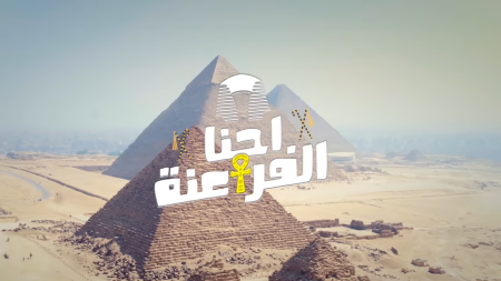 2018-06-16 Pharaohs World Cup 2018 Song Ehna El Farana Abu Chipsy from Egypt - Pyramids - YouTube 04