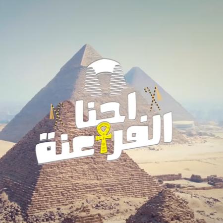 2018-06-16 Pharaohs World Cup 2018 Song Ehna El Farana Abu Chipsy from Egypt - Pyramids - YouTube 04
