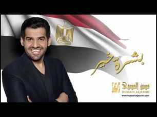 2018-07-15 Boshret Kheir song 2014 from Egypt by Hussein Aljassmi from UAE 02 YouTube