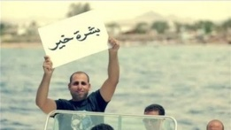 2018-07-15 Boshret Kheir song from Egypt 01 YouTube