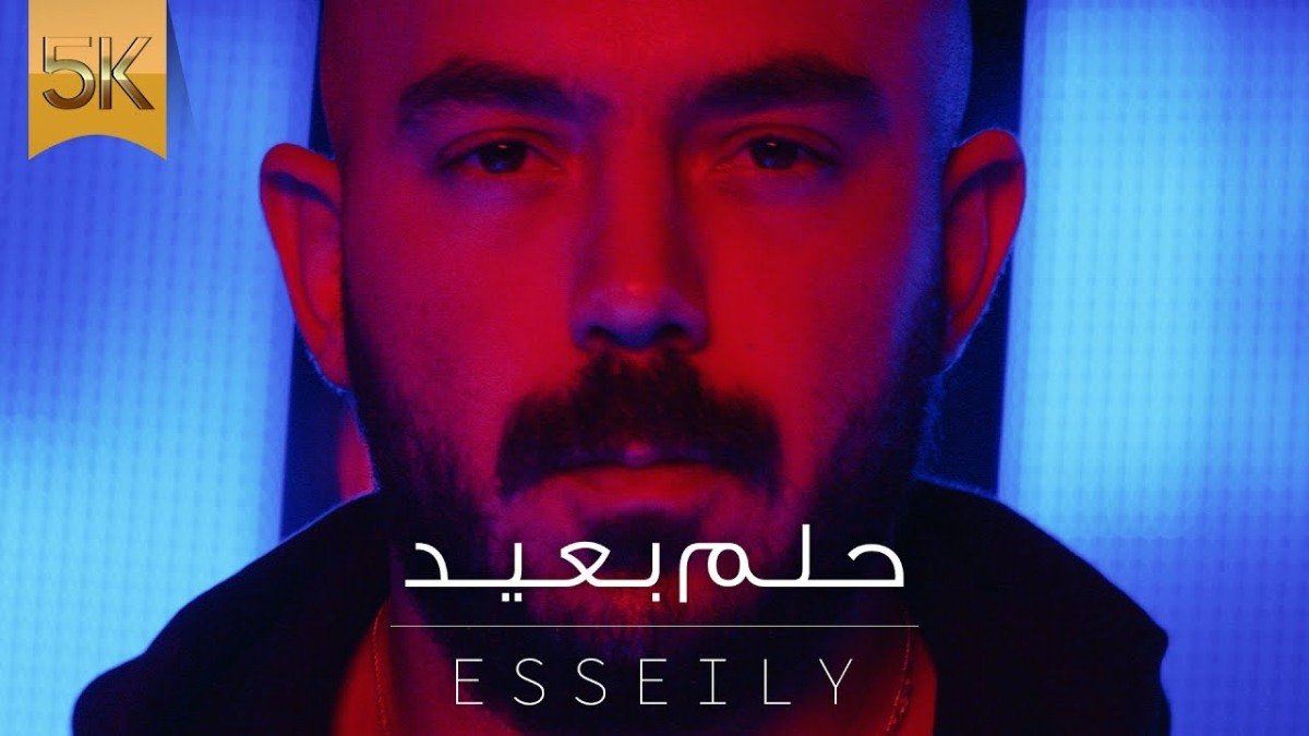 🎧🌟🌊🇪🇬 Esseily's Summer Hit Single 2018 – Helm Ba'eed