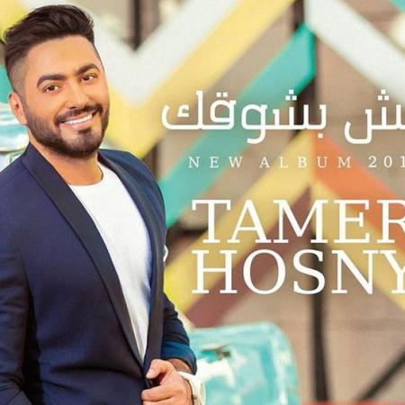 2018-11-23 Tamer Hosny Eish Beshoak Album Egypt 2018
