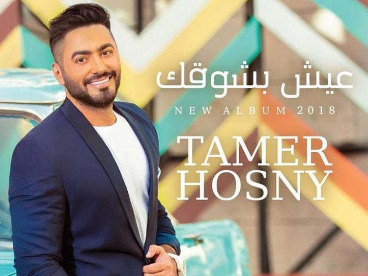 2018-11-23 Tamer Hosny Eish Beshoak Album Egypt 2018