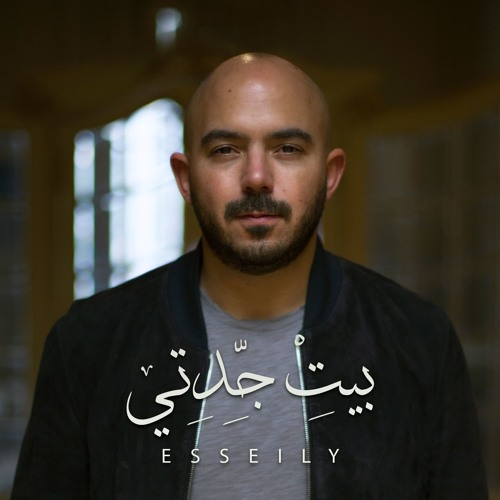 2018-12-31 Mahmoud El Esseily - Beit Gedety - Grandma House - 2018 song - YouTube