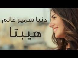 2019-01-04 donia samir ghanem - hepta - hekayet wahda song - youtube