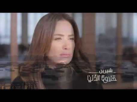 2019-01-04 sherine - halawet et donia song - youtube