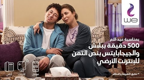 2019-03-26 mother-day-dancing-boy Telecom Egypt WE Ad