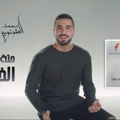 2019-03-26 Sharnouby - Hetta Men El Khayal Song 2019 Youtube