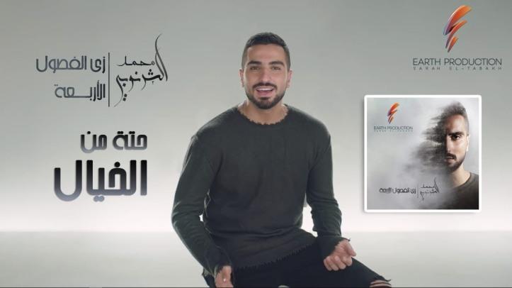 2019-03-26 Sharnouby - Hetta Men El Khayal Song 2019 Youtube
