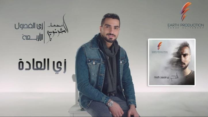 2019-03-26 Sharnouby - Zay El Fesool El Arbaa 2019 Youtube