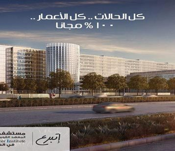 2019-05-23 500 500 Cancer Hospital serving patients in Egypt for free 02