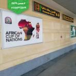 2019-06-19 Egypt Cairo Airport welcome AFCON 2019 Foorball fans 02