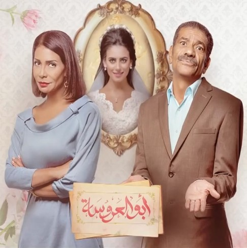 2019-08-04 Abu El Arousa - Father of the bride - Egypt TV Series 01