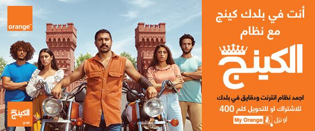 Orange Egypt El King TV ad - Alexandria