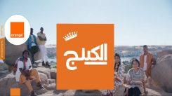 Orange Egypt El King TV ad - Aswan Nile