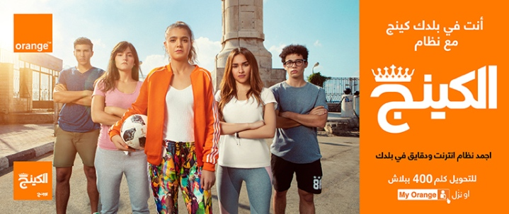 Orange Egypt El King TV ad - Suez Canal