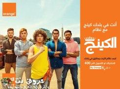 Orange Egypt El King TV ad - Cairo