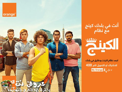 Orange Egypt El King TV ad - Cairo