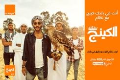 Orange Egypt El King TV Ad - Desert