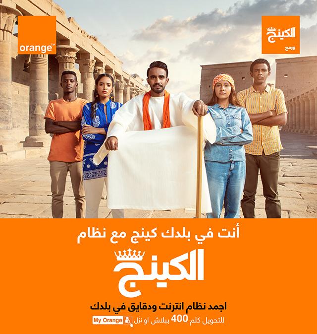 Orange Egypt El King TV Ad - Said