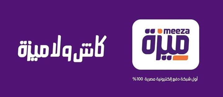 2019-12-28 Egyptian Meeza E-payment 01