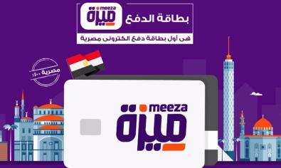 2019-12-28 Egyptian Meeza E-payment 02
