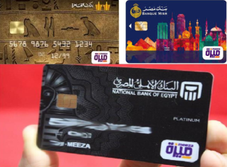 2019-12-28 Egyptian Meeza E-payment bank cards 02