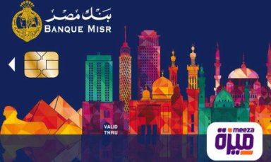 2019-12-28 Egyptian Meeza E-payment bank cards