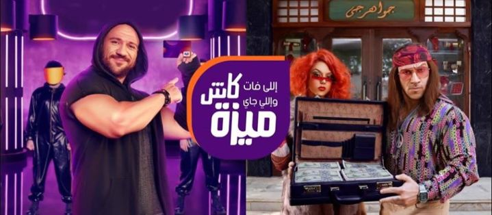 2019-12-28 Egyptian Meeza E-payment TV ad 01
