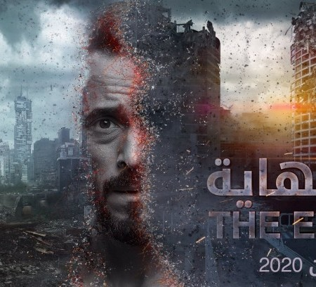 2020-04-30 El Nehaya The End Egyptian Sci-fi TV series Ramadan 2020 1441 01