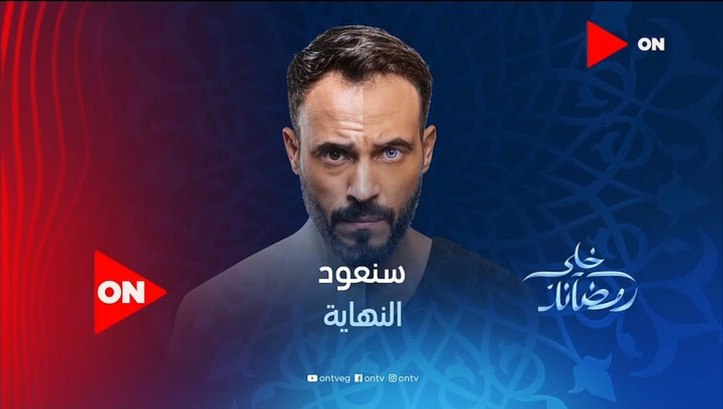 2020-04-30 El Nehaya The End Egyptian Sci-fi TV series Ramadan 2020 1441 05