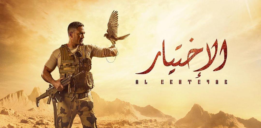 2020-05-31 The Choice El Ekhteyar 2020 Egyptian Commandos TV show 01