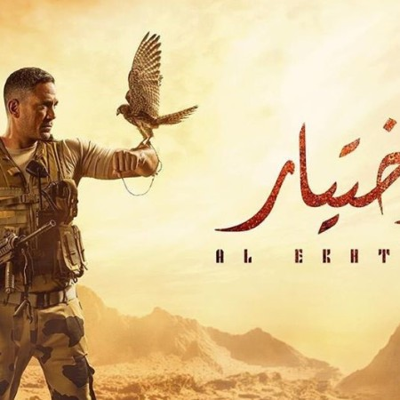2020-05-31 The Choice El Ekhteyar 2020 Egyptian Commandos TV show 01