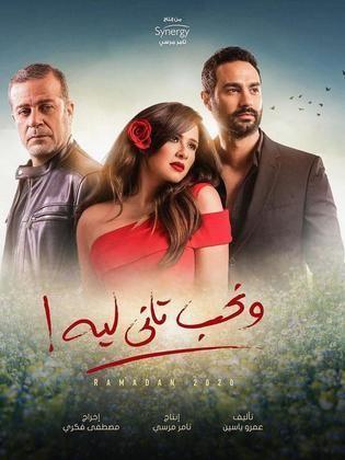2020-07-12 We Neheb Tany Leih TV Series Ramadan 2020