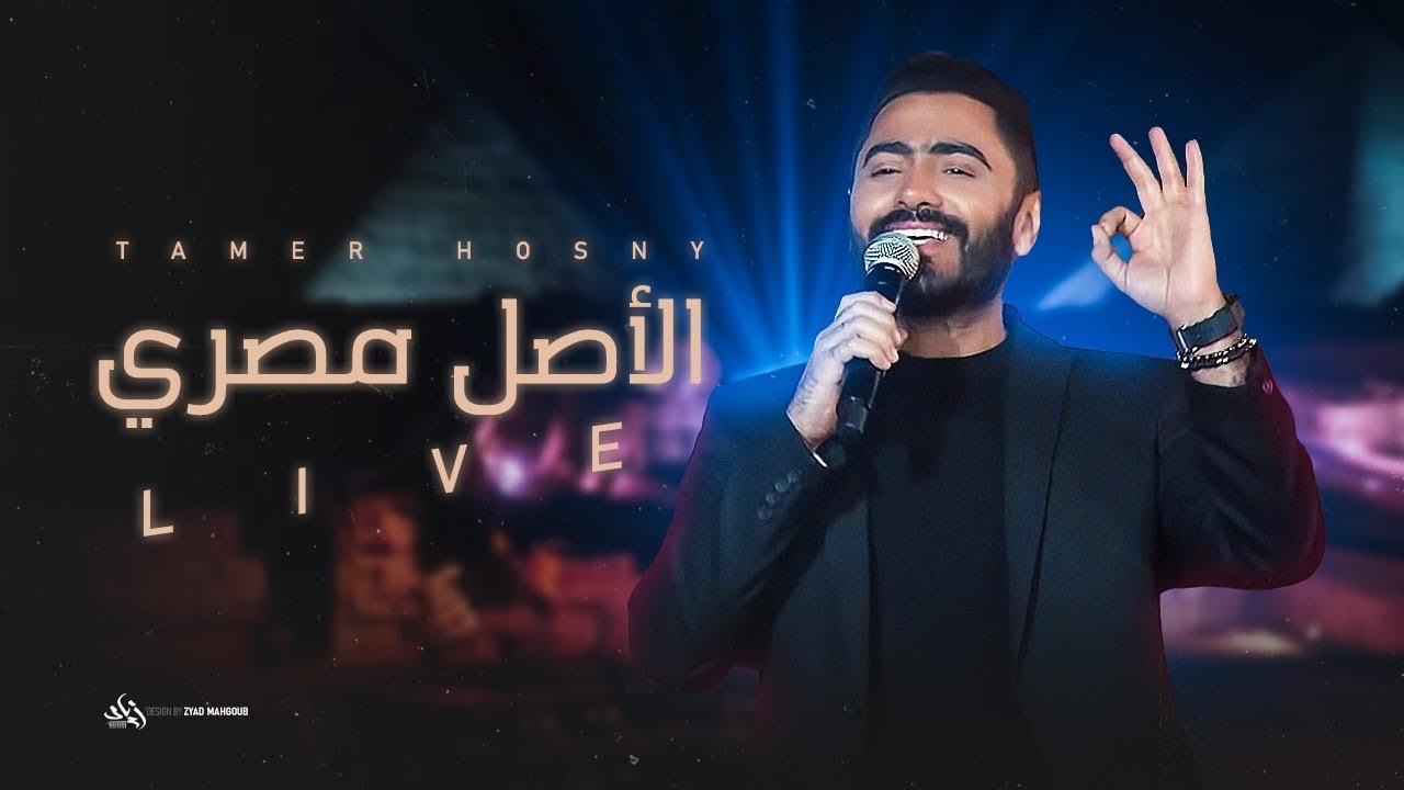 2020-07-22 El Asl Masry Tamer Hosny Live party pyramids of Egypt Eid