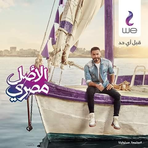2020-07-22 El Asl Masry Tamer Hosny WE Telecom Egypt