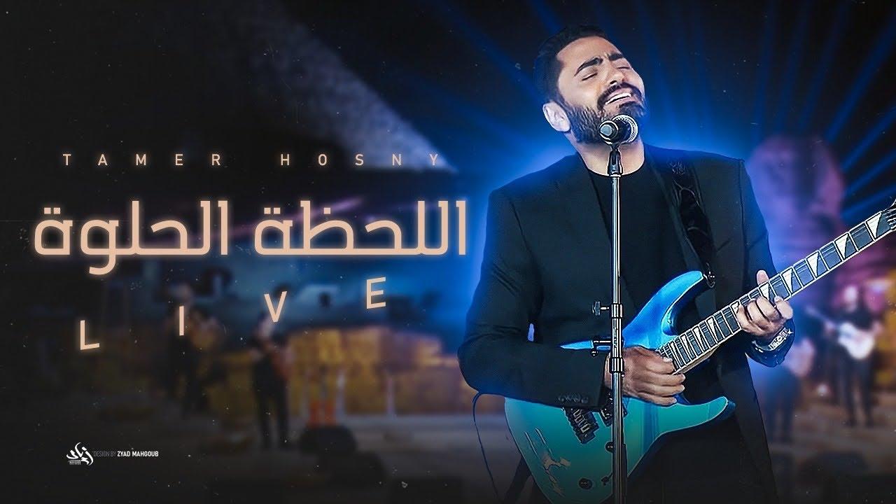 2020-07-22 El Lahza El Helwa Tamer Hosny Live party pyramids of Egypt Eid