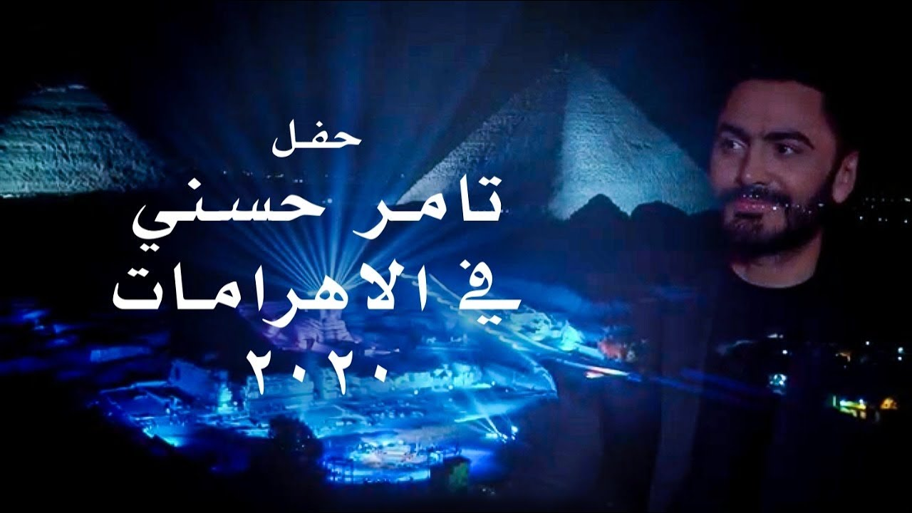 2020-07-22 Tamer Hosny Live party pyramids of Giza Egypt Eid