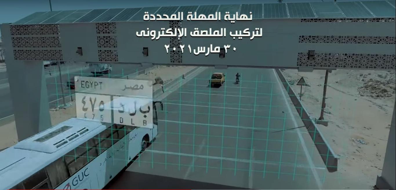 2021-03-08 Egypt Traffic Electronic Surveillance Radars on Highways Ring Road 03