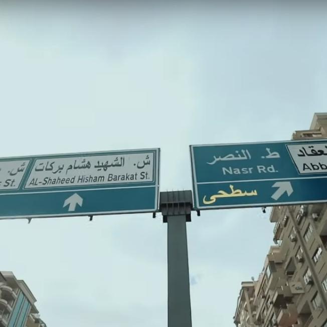 2021-03-08 Egypt Traffic in City Roads and Signs - Al-Shaheed Hisham Barakat Square Nasr City 01